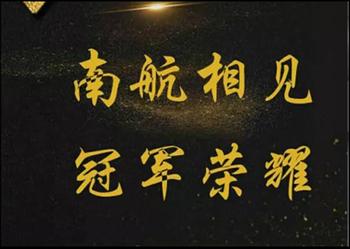祝贺,亚搏体育官网平台登录2019届学生再次高光绽放南昌航空大学!